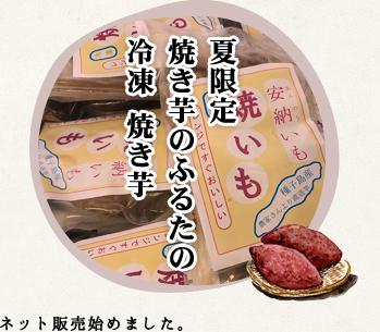 焼き芋のふるたが選ぶ生芋を全国へ ネット販売始めました。